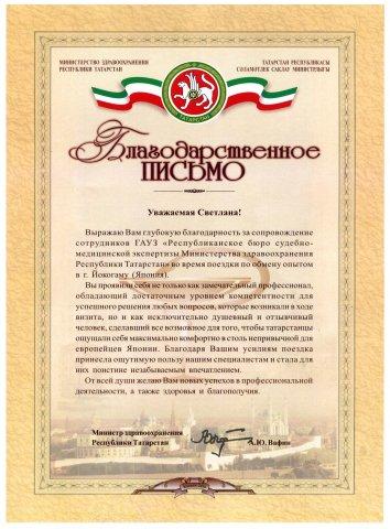 В благодарность от министра здравоохранения республики Татарстан А.Ю. Вафин