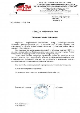 Благодарственное письмо от ООО «Отраслевой ИАЦ НПАА», г. Санкт-Петербург, 2018 г.