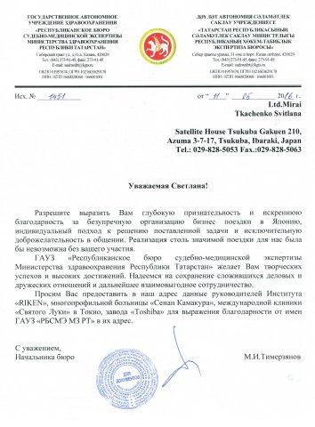 """В благодарность от ГАУЗ """"РБСМЭ МЗ РТ"""", г. Казань"""